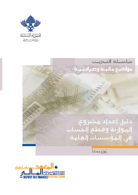 دليل إعداد مشروع الموازنة وقطع الحساب في المؤسَسات العامَة