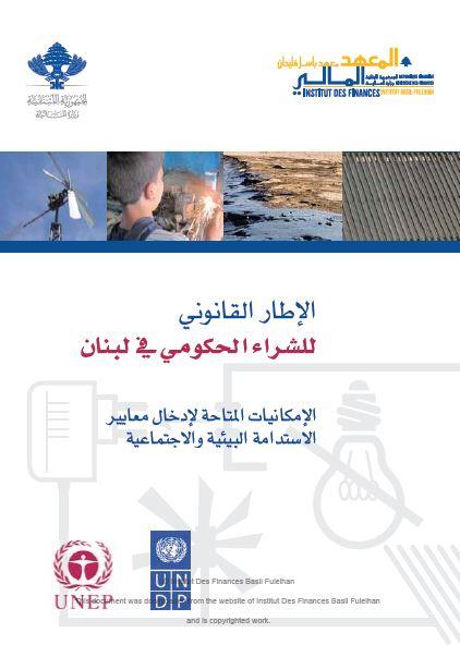 الإطار القانوني للشراء الحكومي في لبنان: الإمكانات المتاحة لإدخال معايير الاستدامة البيئيّة والاجتماعية