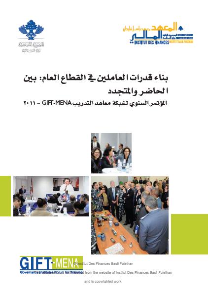 بناء قدرات العاملين في القطاع العام: بين الحاضر والمتجدد