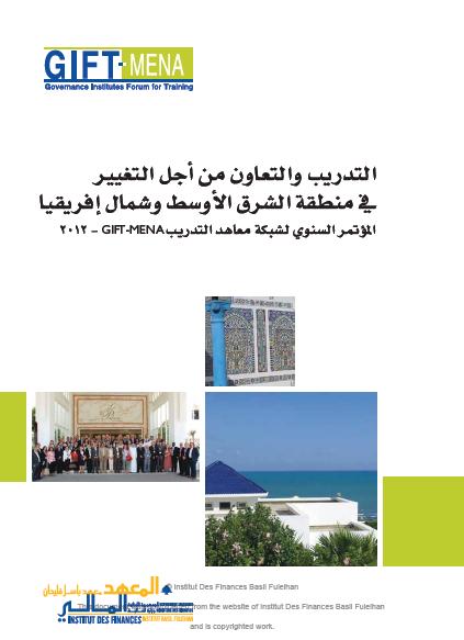 التدريب والتعاون من أجل التغيير في منطقة الشرق الأوسط وشمال إفريقيا