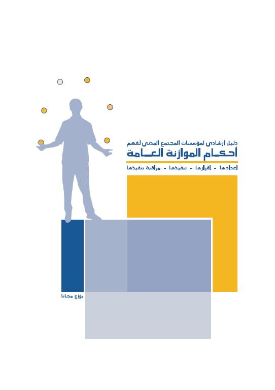 دليل إرشادي لمؤسسات المجتمع المدني لفهم أحكام الموازنة العامة
