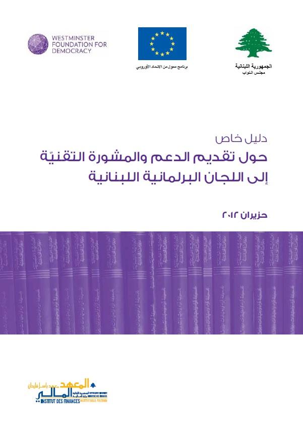 دليل خاص حول تقديم الدعم والمشورة التقنيّة إلى اللجان البرلمانية اللبنانية