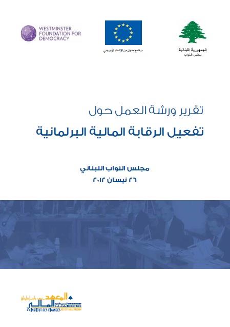 تقرير ورشة العمل حول تفعيل الرقابة المالية البرلمانية