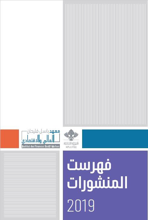 Cover publication catalog 2019