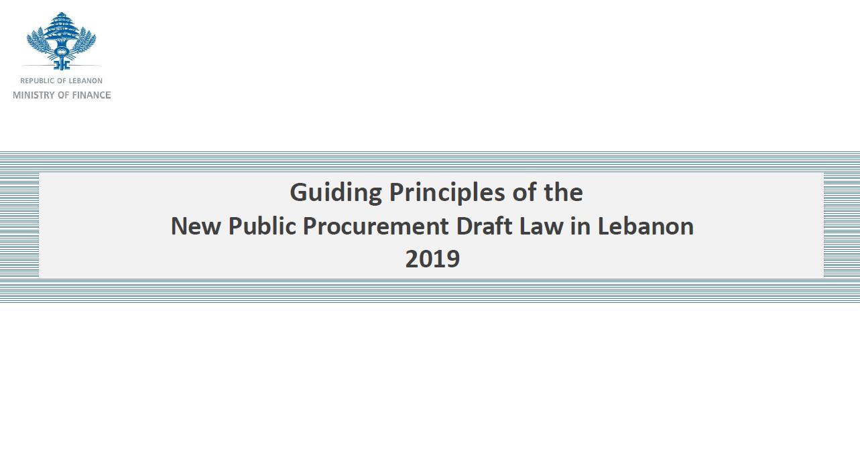 guides for public procurement law