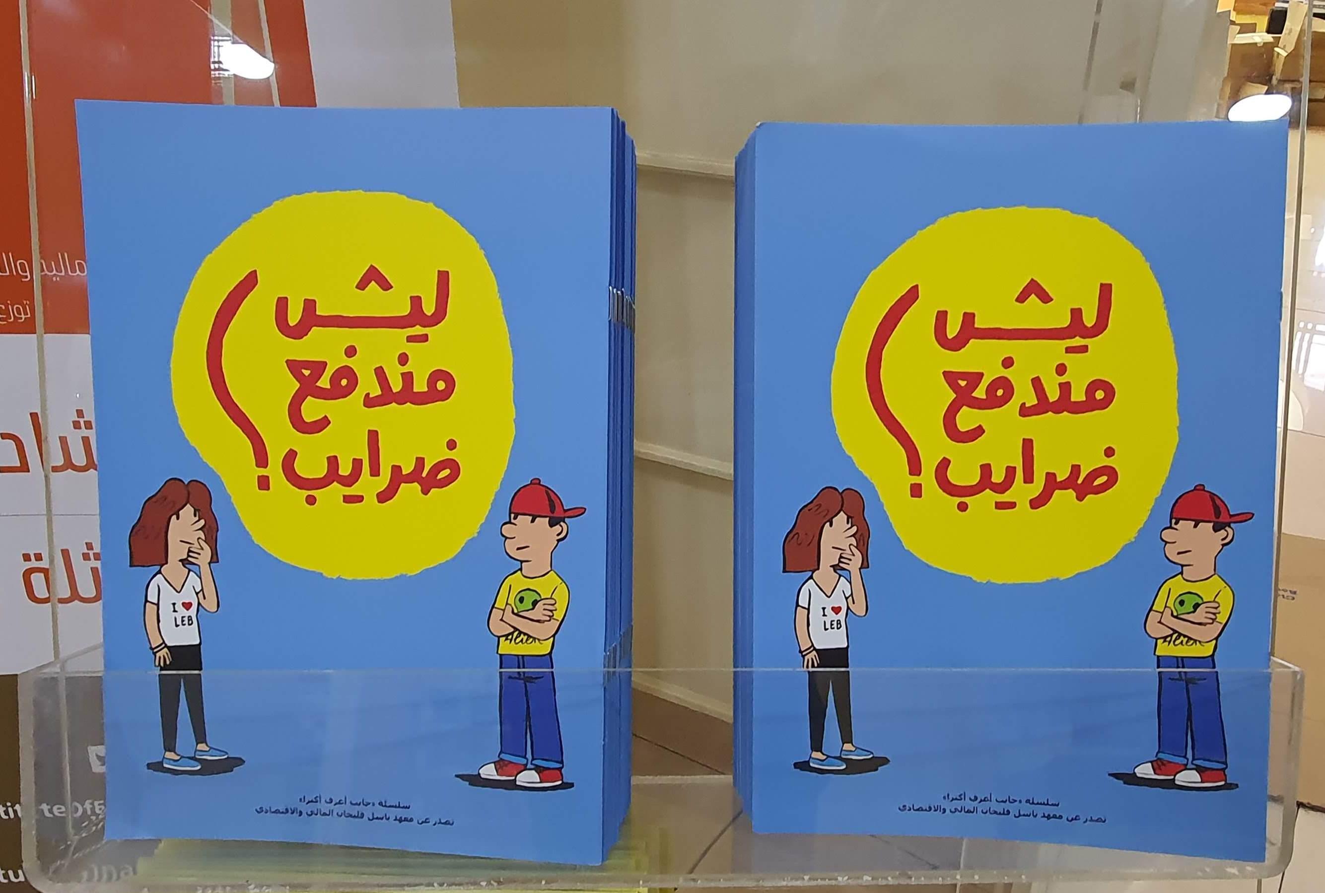 antelias book fair (7)